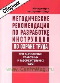 Рекомендации по инструкций методические охране труда по