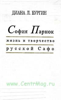 София Парнок. Жизнь и творчество русской Сафо