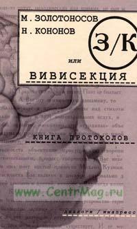 З/К или вивисекция. Книга протоколов