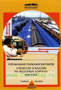 Управление парками вагонов стран СНГ и Балтии на железных дорогах России