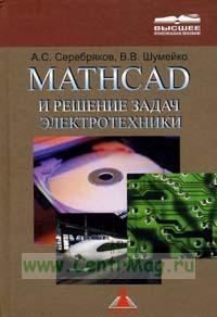 Mathcad и решение задач электротехники