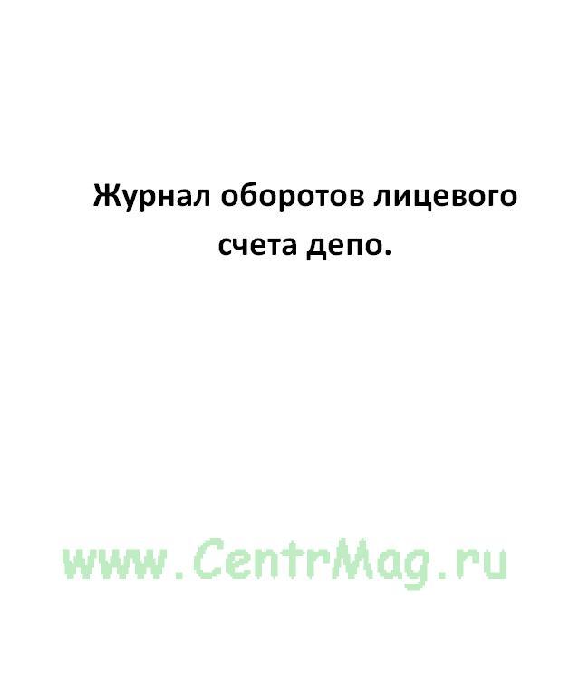 Журнал оборотов лицевого счета депо.
