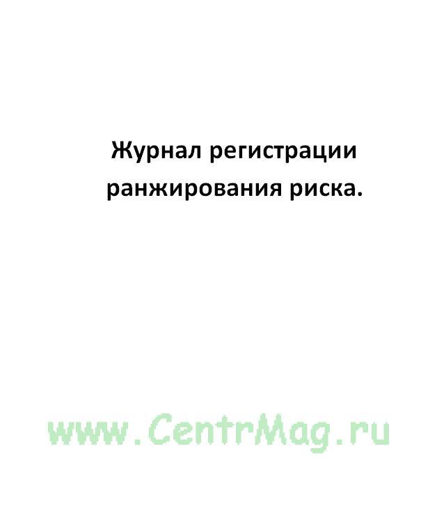 Журнал регистрации ранжирования риска.