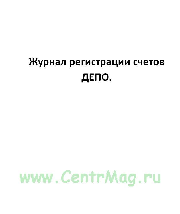Журнал регистрации счетов ДЕПО.
