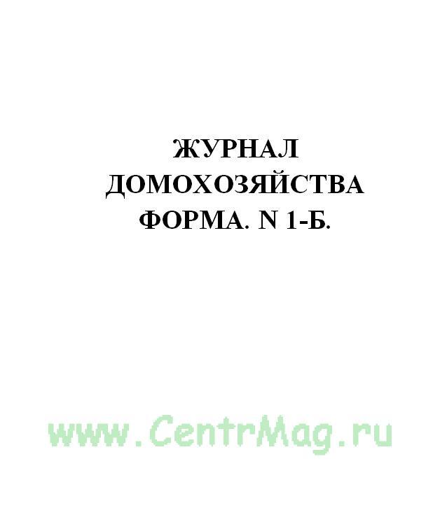 Журнал домохозяйства Форма. N 1-Б.