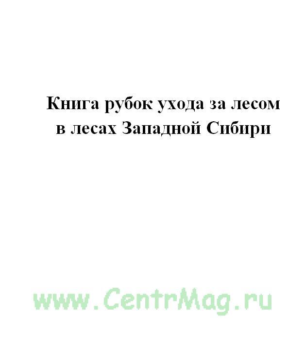Книга рубок ухода за лесом в лесах Западной Сибири.