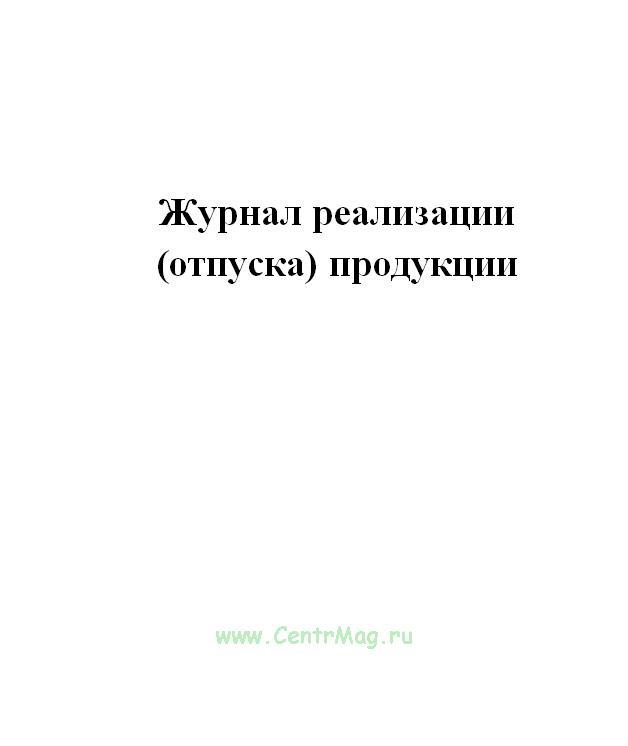 Журнал реализации (отпуска) продукции. Форма П-15.