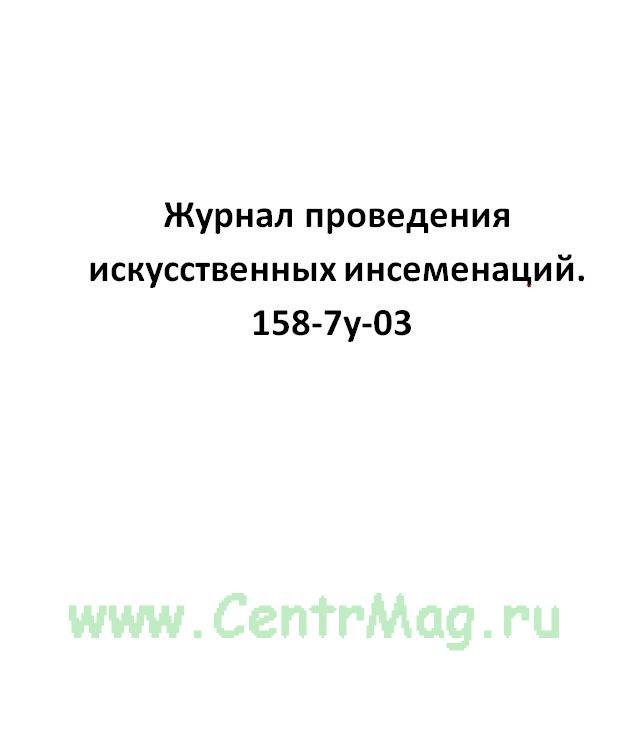 Журнал проведения искусственных инсеменаций. 158-7у-03.