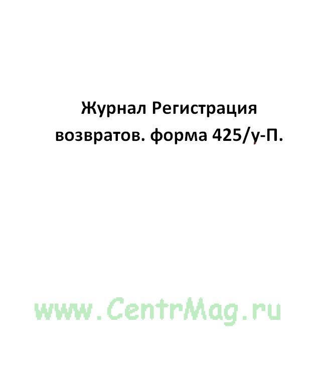 Журнал Регистрация возвратов. форма 425/у-П.