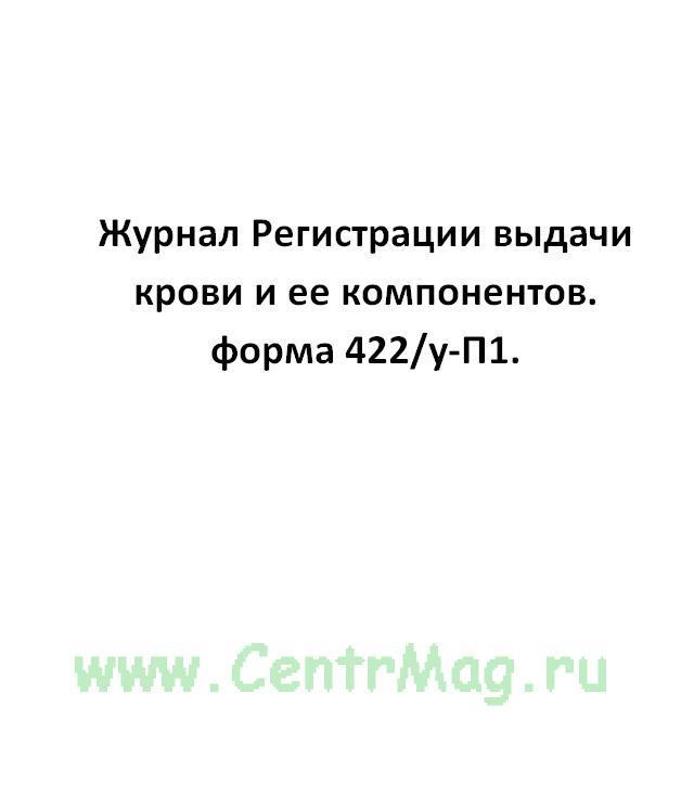Журнал Регистрации выдачи крови и ее компонентов. форма 422/у-П1.