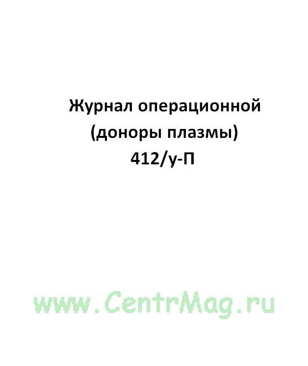 Журнал операционной (доноры плазмы). форма 412/у-П.
