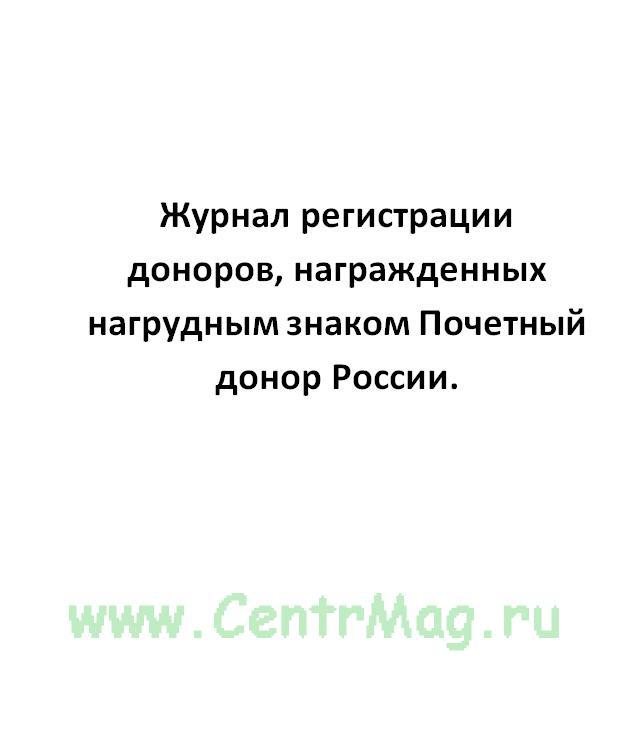 Журнал регистрации доноров, награжденных нагрудным знаком Почетный донор России.