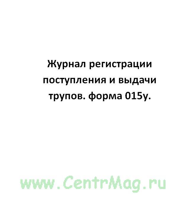 Журнал регистрации поступления и выдачи трупов. форма 015у.