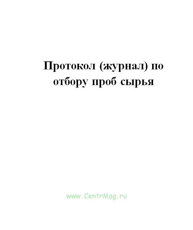 Протокол (журнал) по отбору проб сырья.