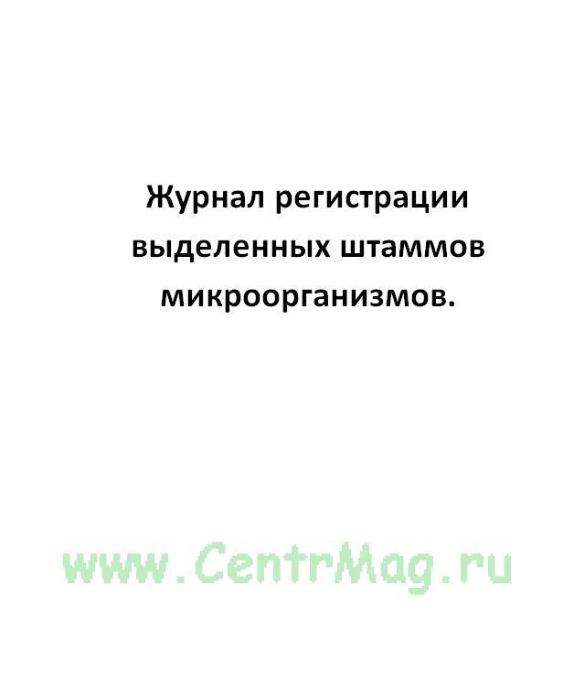 Журнал регистрации выделенных штаммов микроорганизмов.
