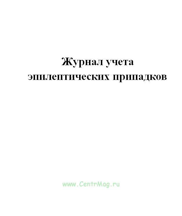 Журнал учета эпилептических припадков.