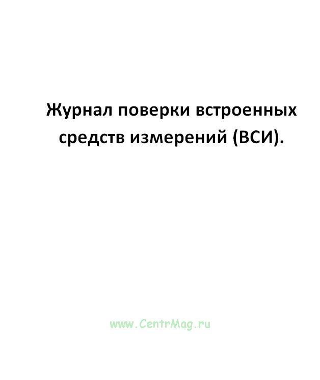 Журнал поверки встроенных средств измерений (ВСИ).