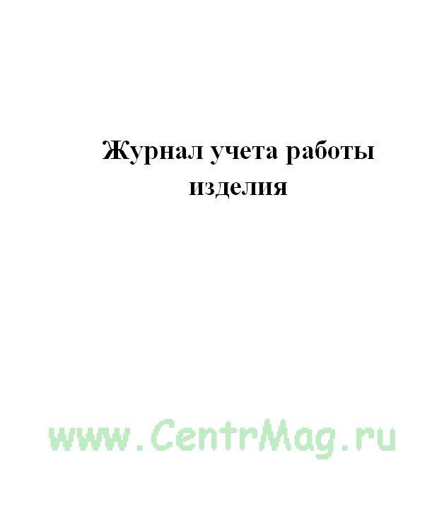 Журнал учета работы изделия.