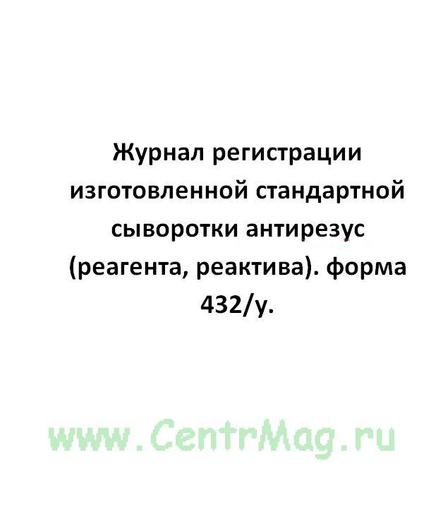 Журнал регистрации изготовленной стандартной сыворотки антирезус (реагента, реактива). форма 432/у.
