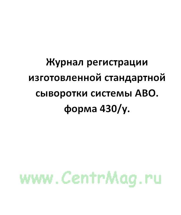 Журнал регистрации изготовленной стандартной сыворотки системы АВО. форма 430/у.