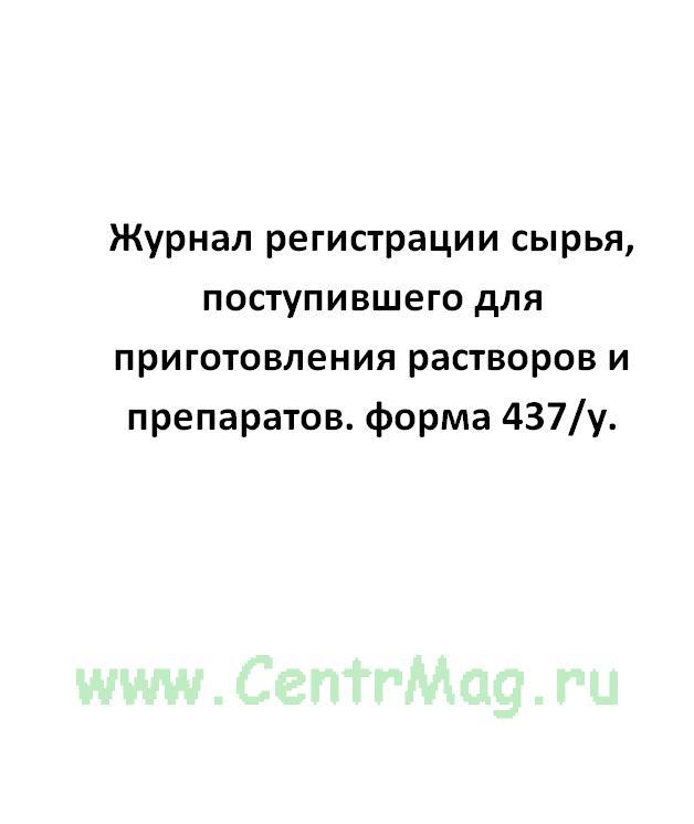 Журнал регистрации сырья, поступившего для приготовления растворов и препаратов. форма 437/у.