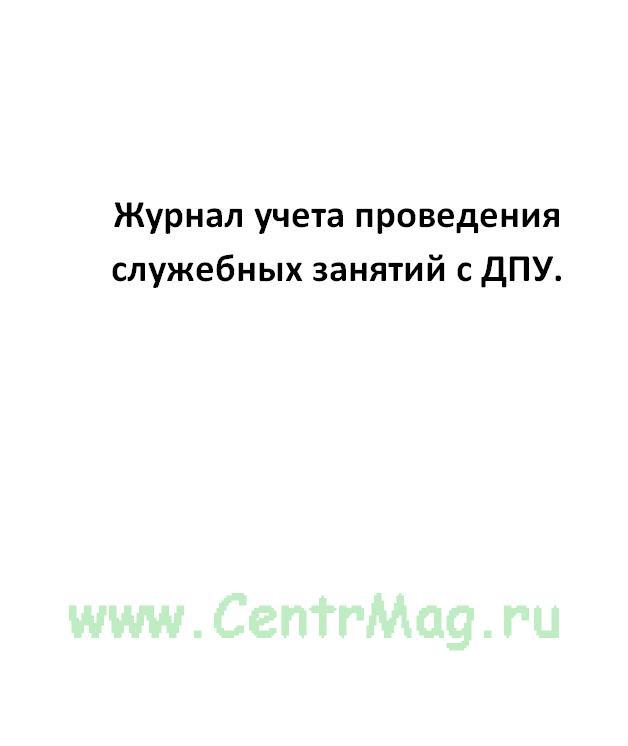 Журнал учета проведения служебных занятий с ДПУ.