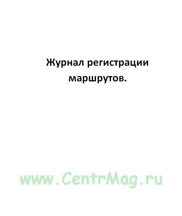 Журнал регистрации маршрутов.