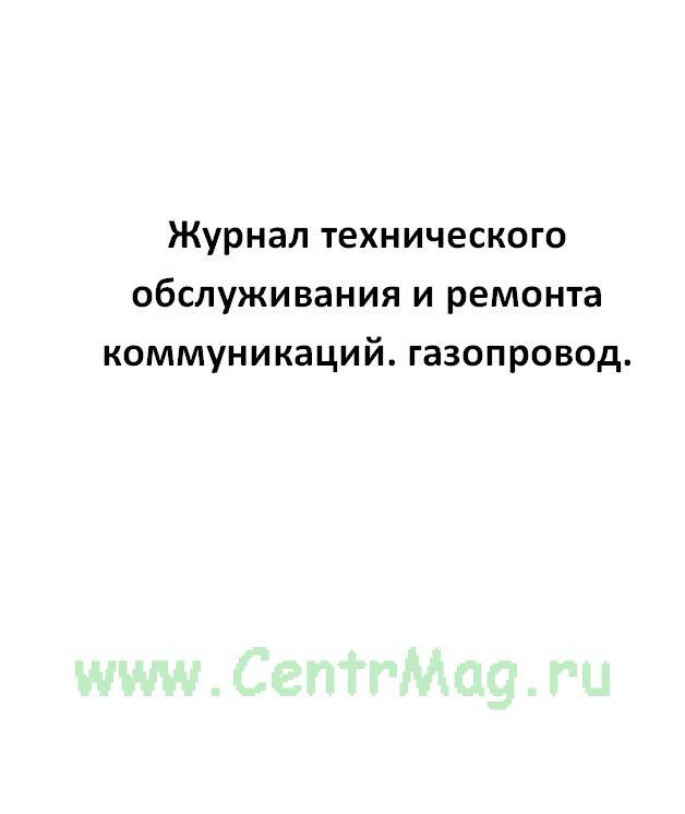 Журнал технического обслуживания и ремонта коммуникаций. газопровод.