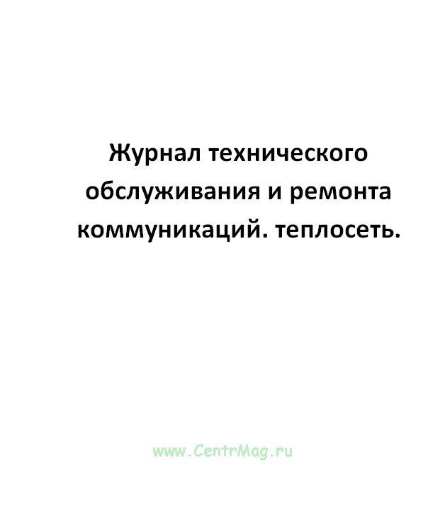 Журнал технического обслуживания и ремонта коммуникаций. теплосеть.