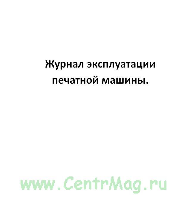 Журнал эксплуатации печатной машины.