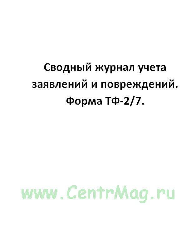 Сводный журнал учета заявлений и повреждений. Форма ТФ-2/7.
