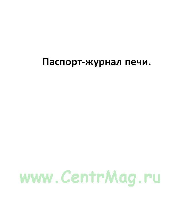 Паспорт-журнал печи