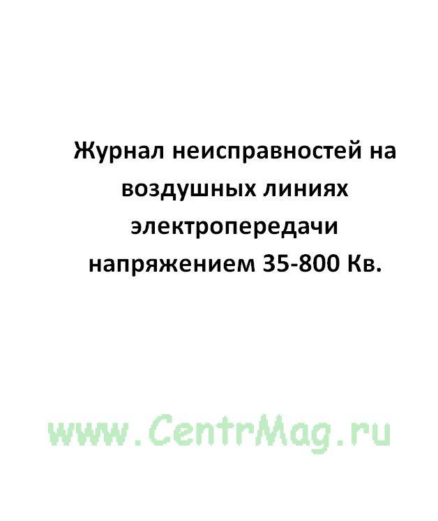 Журнал неисправностей на воздушных линиях электропередачи напряжением 35-800 кВ