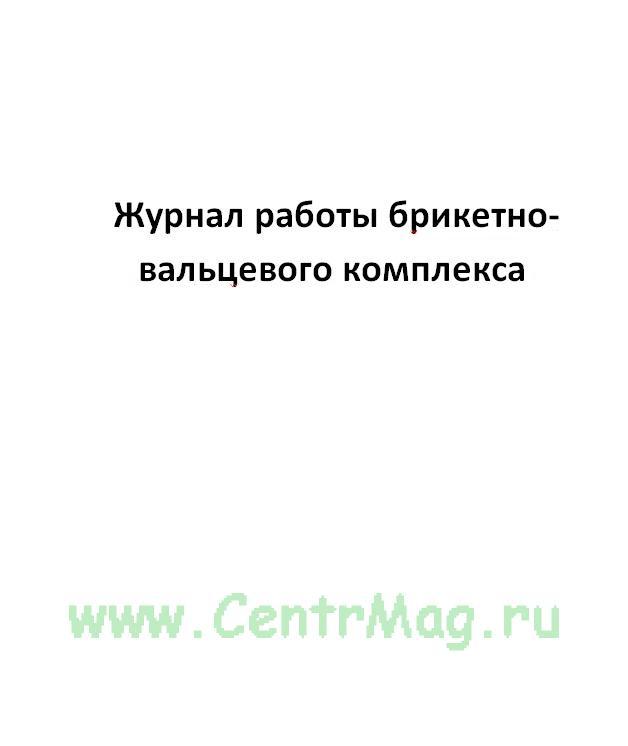 Журнал работы брикетно-вальцевого комплекса.