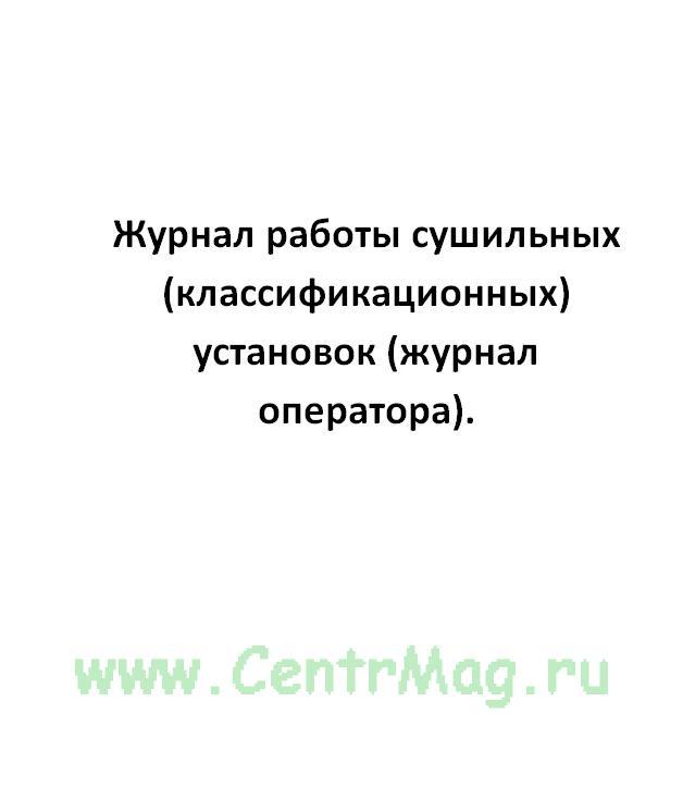 Журнал работы сушильных (классификационных) установок (журнал оператора).