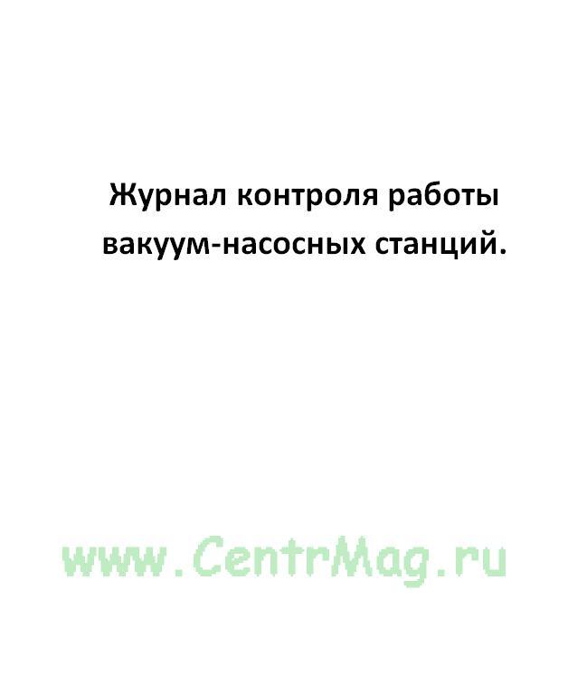 Журнал контроля работы вакуум-насосных станций.