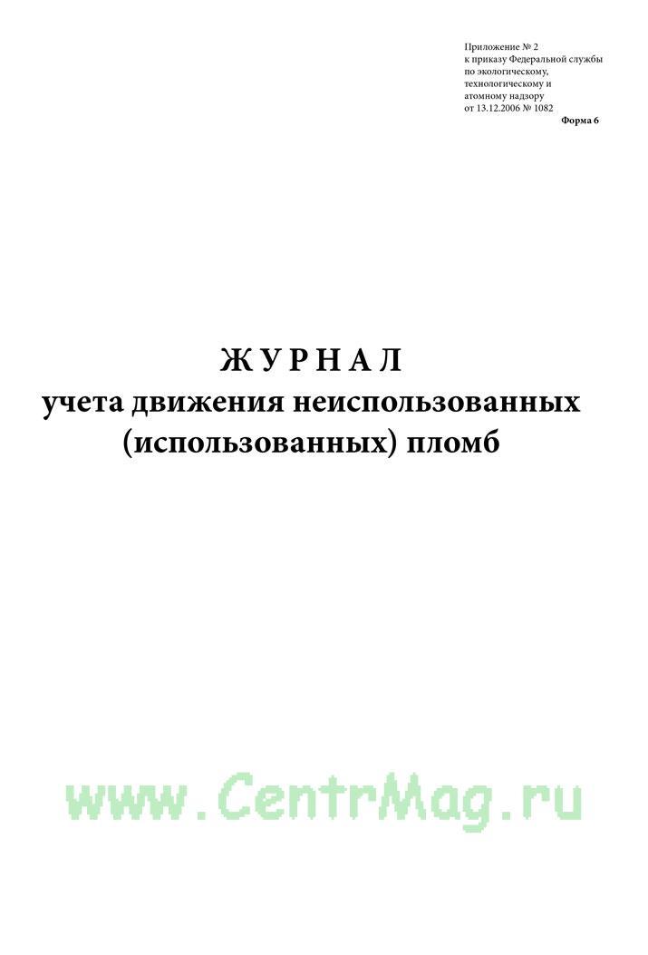 Журнал учета движения неиспользованных (использованных) пломб.