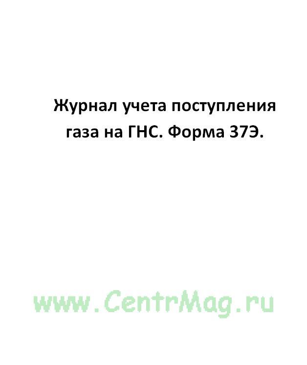 Журнал учета поступления газа на ГНС. Форма 37Э.