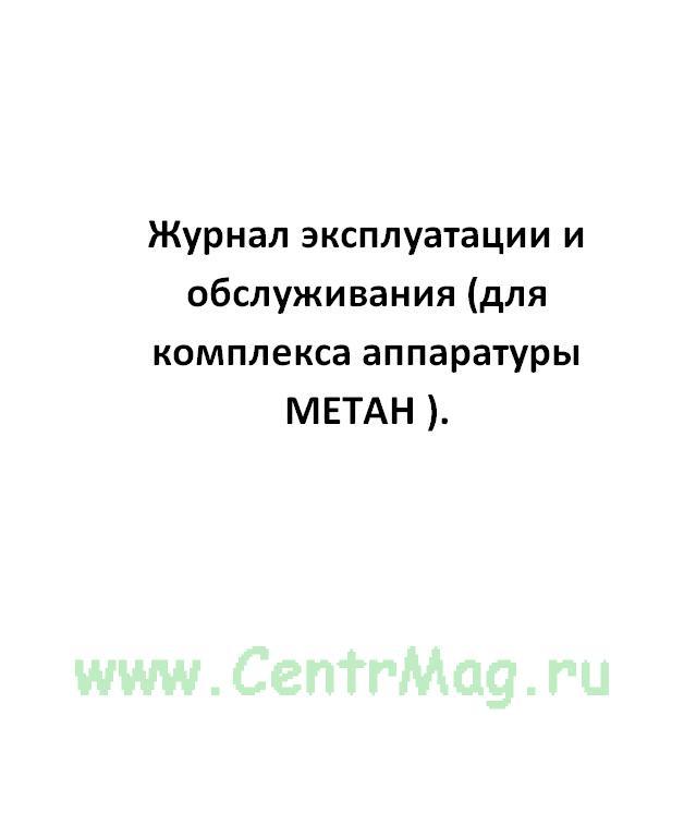 Журнал эксплуатации и обслуживания (для комплекса аппаратуры МЕТАН ).