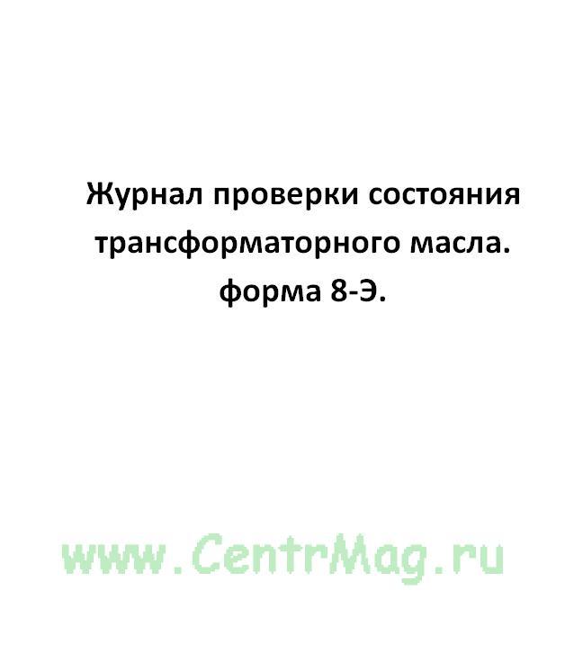 Журнал проверки состояния трансформаторного масла  (форма 8-Э)