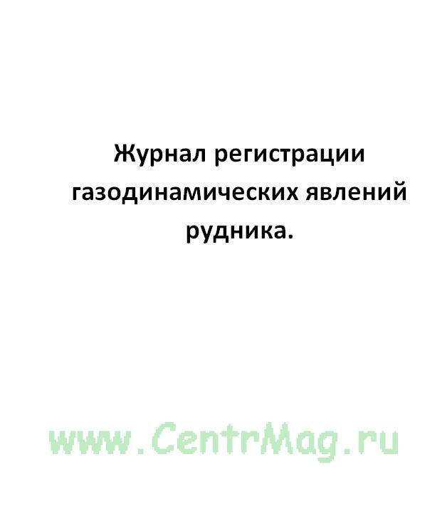 Журнал регистрации газодинамических явлений рудника.