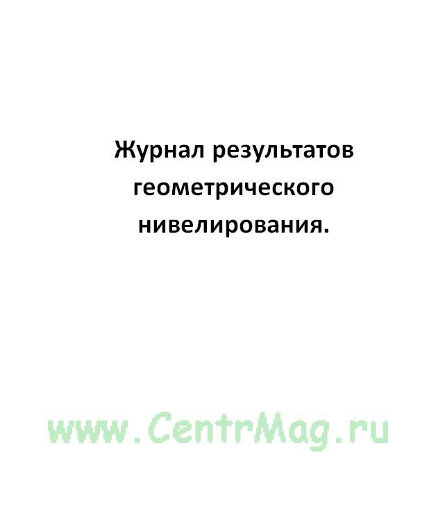Журнал результатов геометрического нивелирования.