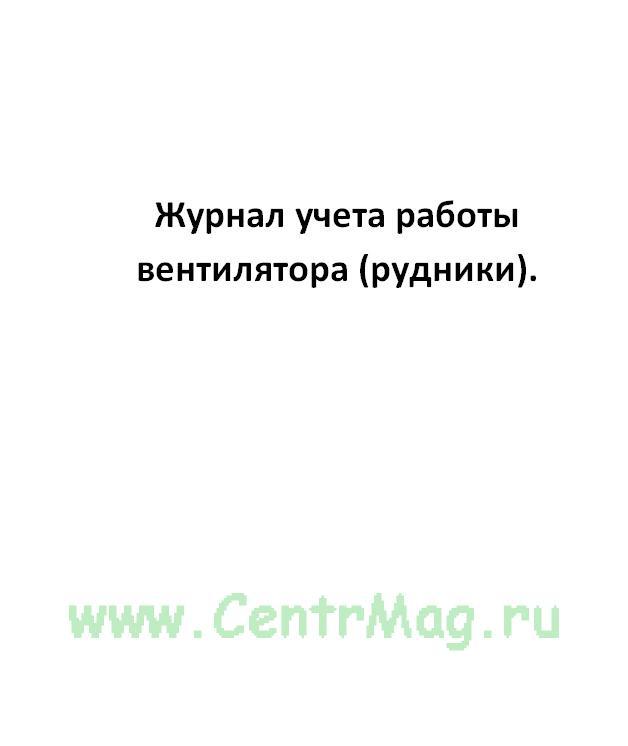 Журнал учета работы вентилятора (рудники).