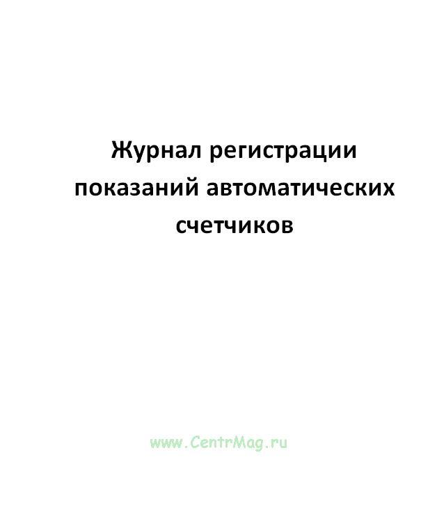 Журнал регистрации показаний автоматических счетчиков, форма N П-3 (тара)