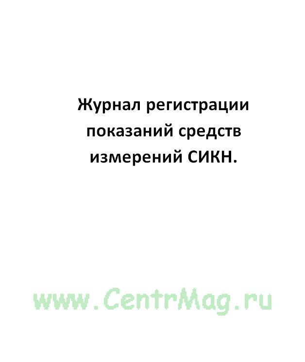Журнал регистрации показаний средств измерений СИКН.
