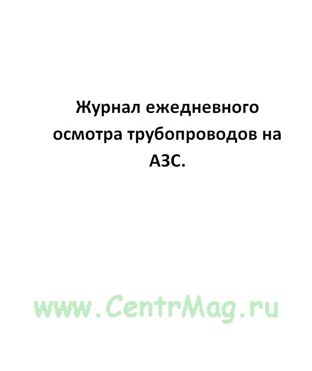 Журнал ежедневного осмотра трубопроводов на АЗС.