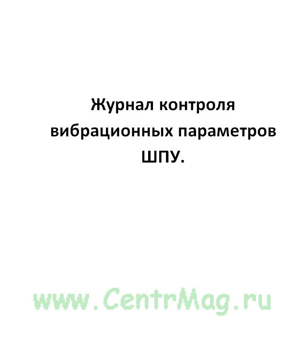 Журнал контроля вибрационных параметров ШПУ.