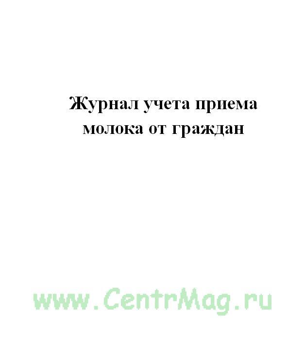 Журнал учета приема молока от граждан. ф. CП-22.
