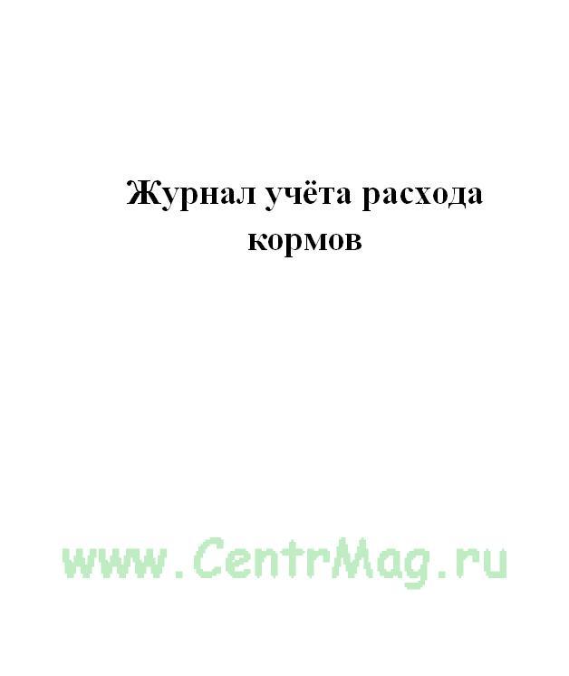 Журнал учёта расхода кормов. СП-20.