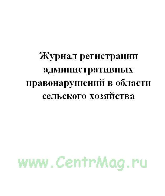 Журнал регистрации административных правонарушений в области сельского хозяйства.